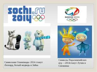 Символами Олимпиады–2014 станут Леопард, Белый медведь и Зайка Символы Парали