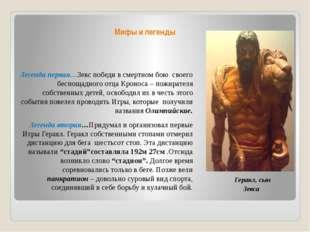 Мифы и легенды Легенда первая…Зевс победи в смертном бою своего беспощадного