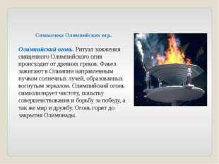 Символика Олимпийских игр. Олимпийский огонь. Ритуал зажжения священного Олим