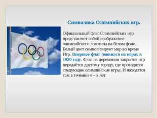 Символика Олимпийских игр. Официальный флаг Олимпийских игр представляет собо