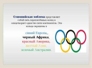 Олимпийская эмблема представляет собой пять переплетённых колец и олицетворяе