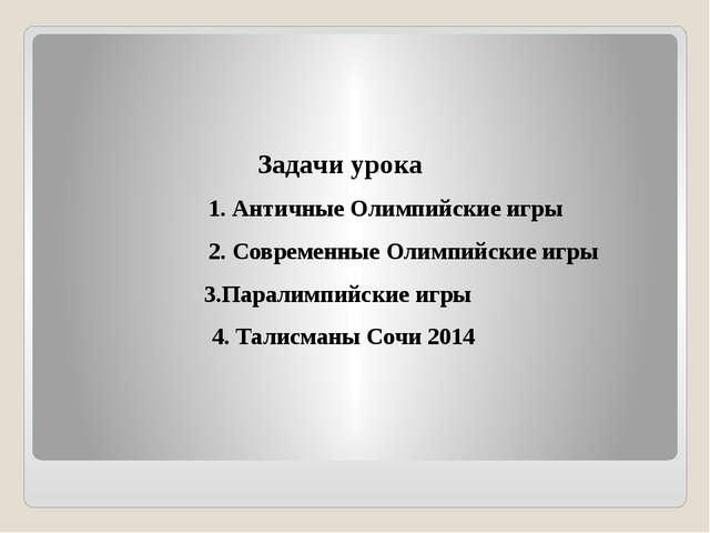 Задачи урока 1. Античные Олимпийские игры 2. Современные Олимпийские игры 3.П...