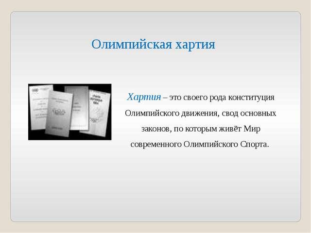 Олимпийская хартия Хартия – это своего рода конституция Олимпийского движения...
