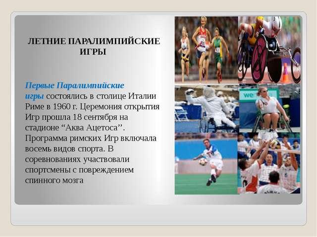 ЛЕТНИЕ ПАРАЛИМПИЙСКИЕ ИГРЫ Первые Паралимпийские игрысостоялись в столице...