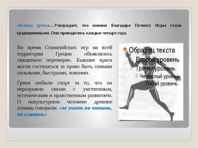 Легенда третья…Утверждает, что именно благодаря Пелопсу Игры стали традиционн...