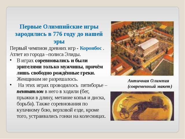 Первые Олимпийские игры зародились в 776 году до нашей эры Первый чемпион др...