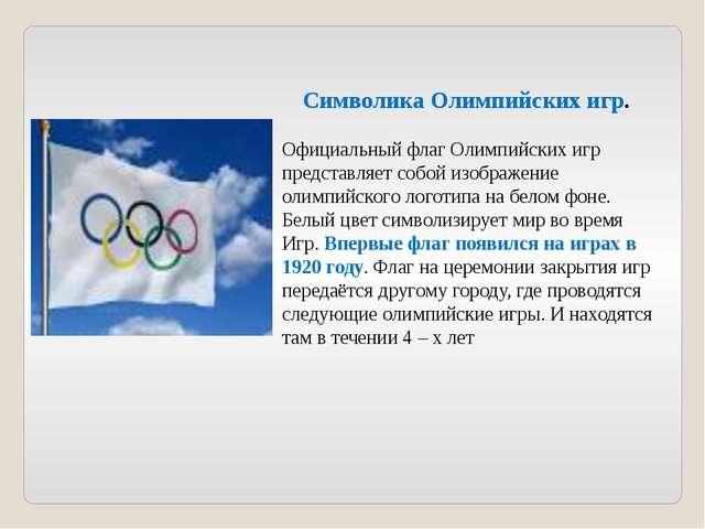 Символика Олимпийских игр. Официальный флаг Олимпийских игр представляет собо...