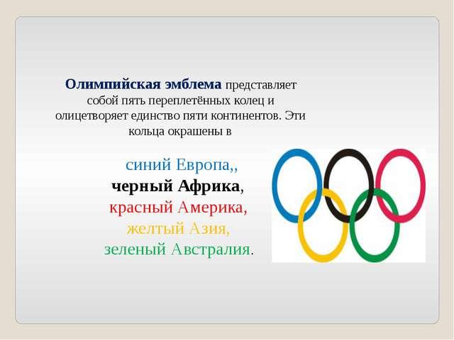 Олимпийская эмблема представляет собой пять переплетённых колец и олицетворяе...