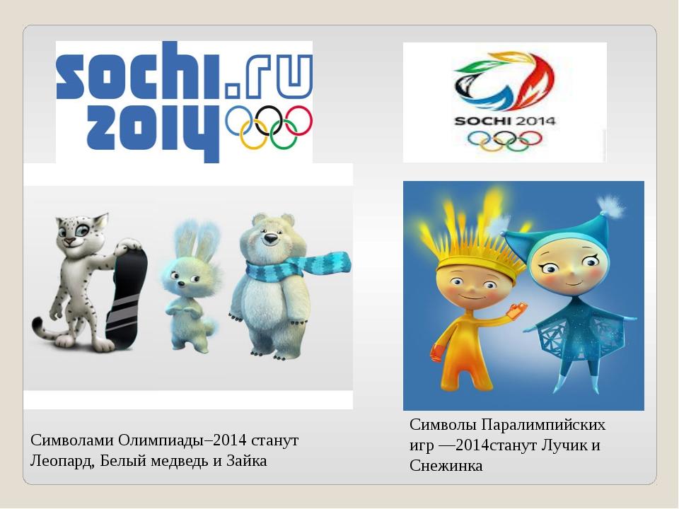 Символами Олимпиады–2014 станут Леопард, Белый медведь и Зайка Символы Парали...