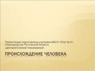Презентация подготовлена учителем МБОУ СОШ № 9 г. Новочеркасска Ростовской об