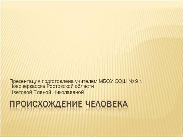 Презентация подготовлена учителем МБОУ СОШ № 9 г. Новочеркасска Ростовской об...