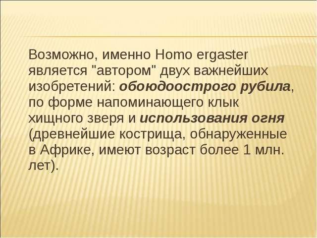 """Возможно, именно Homo ergaster является """"автором"""" двух важнейших изобретений..."""