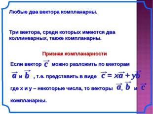 Любые два вектора компланарны. Три вектора, среди которых имеются два коллине