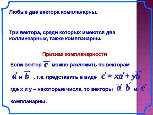 Любые два вектора компланарны. Три вектора, среди которых имеются два коллине...