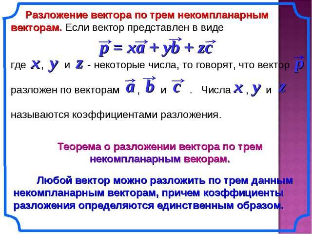 Теорема о разложении вектора по трем некомпланарным векорам. Любой вектор мож...