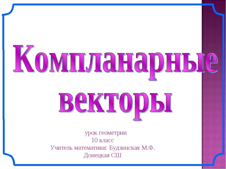 урок геометрии 10 класс Учитель математики: Будзинская М.Ф. Донецкая СШ
