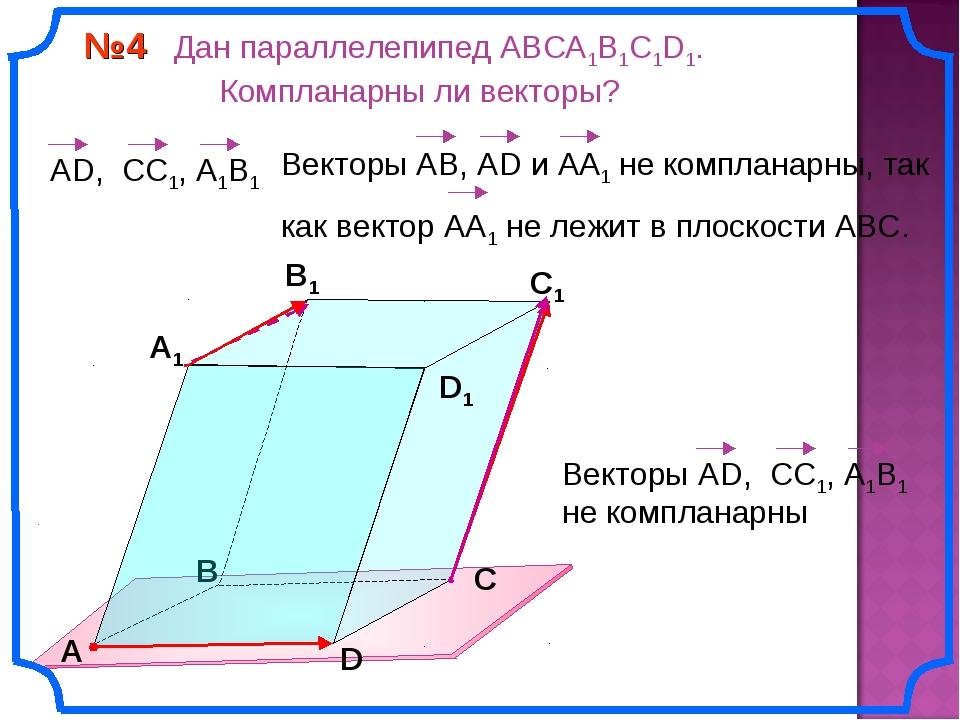 №4 Дан параллелепипед АВСA1B1C1D1. Компланарны ли векторы? В А В1 С1 D1 D С А1