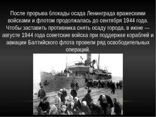 После прорыва блокады осада Ленинграда вражескими войсками и флотом продолжал