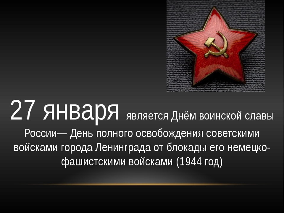 27 января является Днём воинской славы России— День полного освобождения сове...