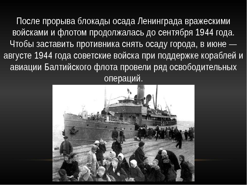 После прорыва блокады осада Ленинграда вражескими войсками и флотом продолжал...