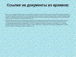 Ссылки надокументы изархивов: Как и укниг, уархивных документов есть назв