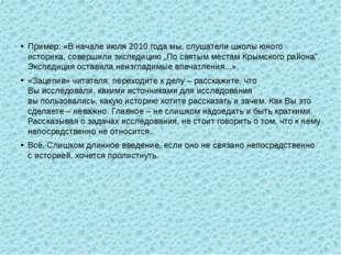 Пример: «Вначале июля 2010года мы, слушатели школы юного историка, соверши