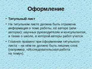 Оформление Титульный лист Натитульном листе должна быть отражена информация
