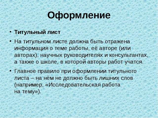 Оформление Титульный лист Натитульном листе должна быть отражена информация...