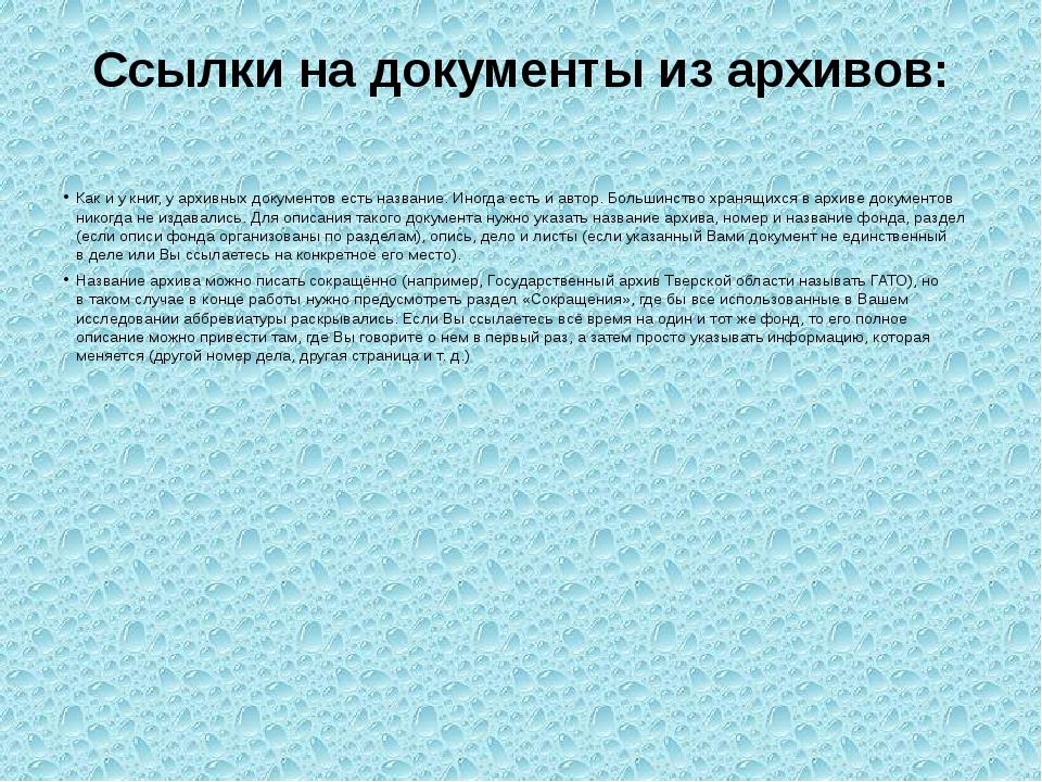 Ссылки надокументы изархивов: Как и укниг, уархивных документов есть назв...