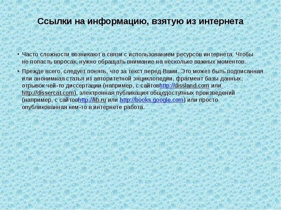 Ссылки наинформацию, взятую изинтернета Часто сложности возникают всвязи с...