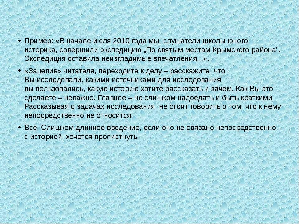 Пример: «Вначале июля 2010года мы, слушатели школы юного историка, соверши...