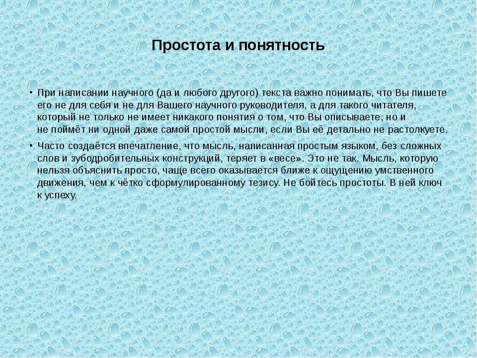 Простота ипонятность При написании научного (да илюбого другого) текста ва...