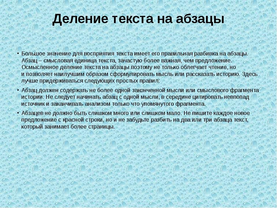 Деление текста наабзацы Большое значение для восприятия текста имеет его пра...