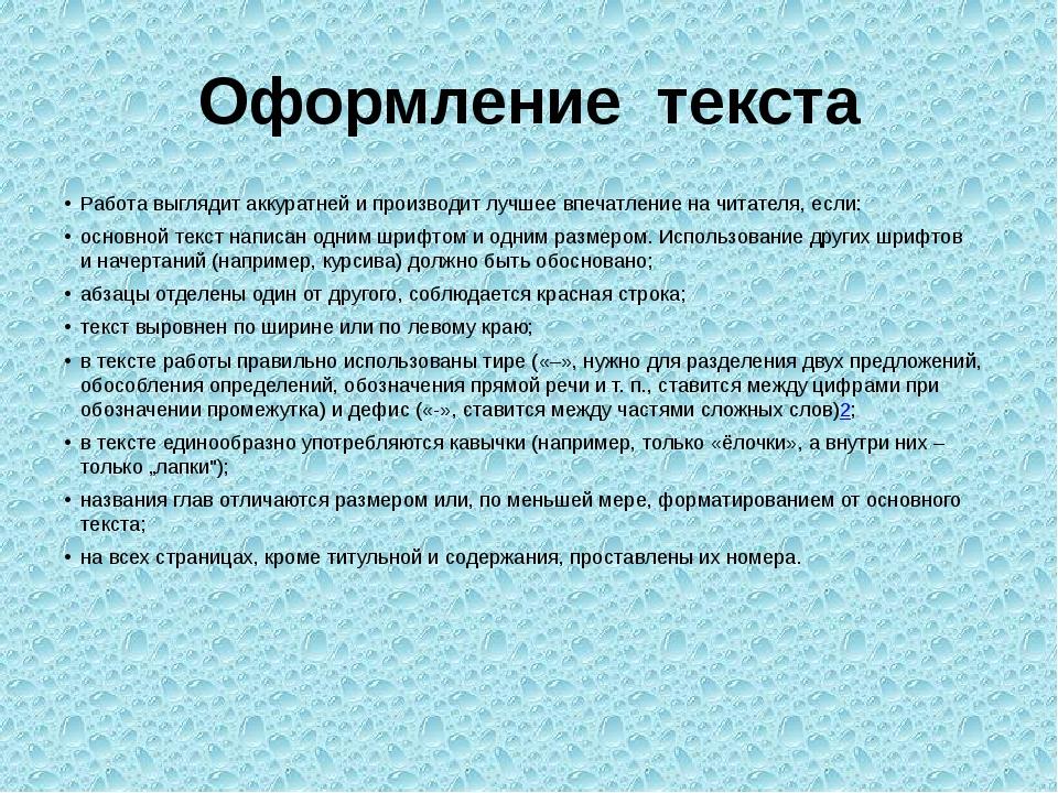 Оформление текста Работа выглядит аккуратней ипроизводит лучшее впечатление...