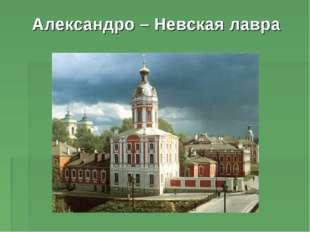 Александро – Невская лавра