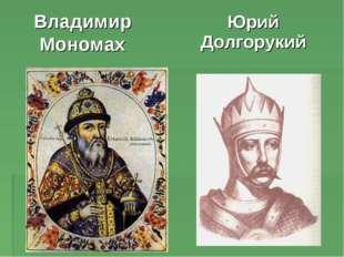Владимир Мономах Юрий Долгорукий