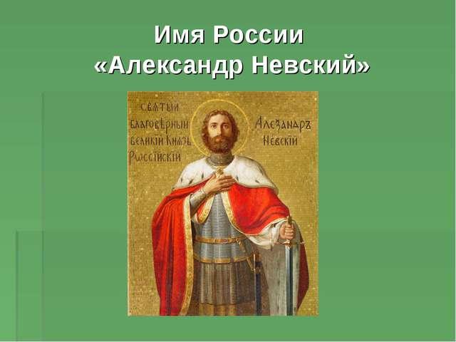 Имя России «Александр Невский»