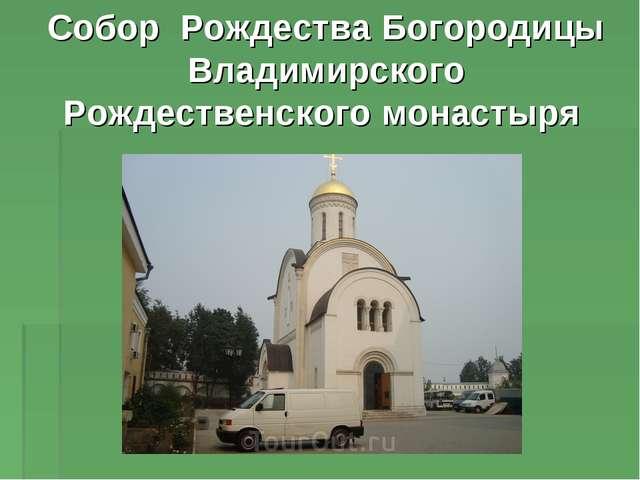Собор Рождества Богородицы Владимирского Рождественского монастыря