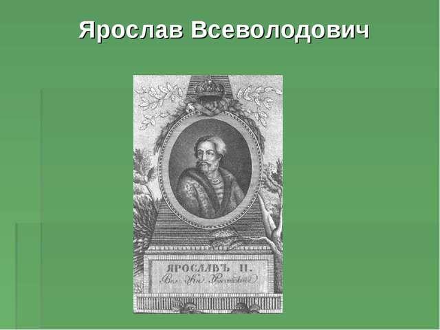 Ярослав Всеволодович