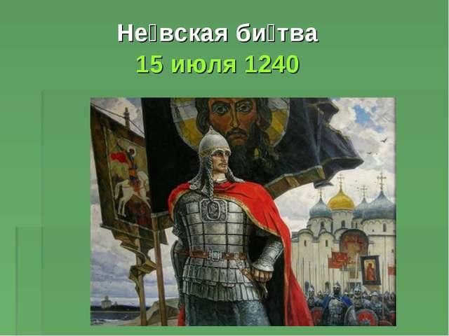 Не́вская би́тва 15 июля 1240