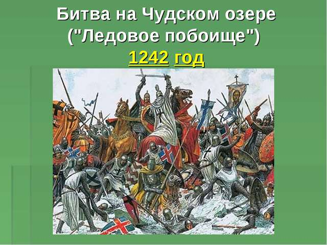 "Битва на Чудском озере (""Ледовое побоище"") 1242 год"