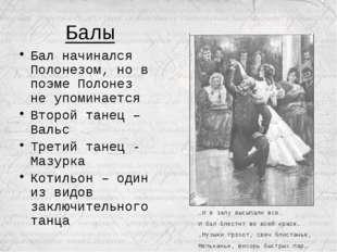 Балы Бал начинался Полонезом, но в поэме Полонез не упоминается Второй танец