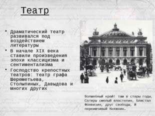 Театр Драматический театр развивался под воздействием литературы В начале XIX