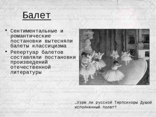 Балет Сентиментальные и романтические постановки вытесняли балеты классицизма