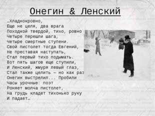 Онегин & Ленский …Хладнокровно, Еще не целя, два врага Походкой твердой, тихо