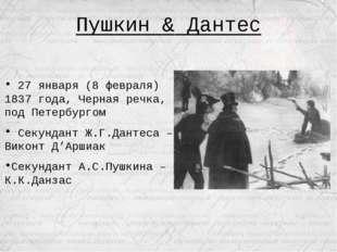 Пушкин & Дантес 27 января (8 февраля) 1837 года, Черная речка, под Петербурго