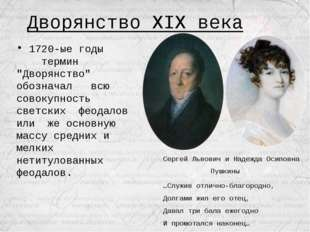 Дворянство XIX века  …Служив отлично-благородно, Долгами жил его отец, Давал