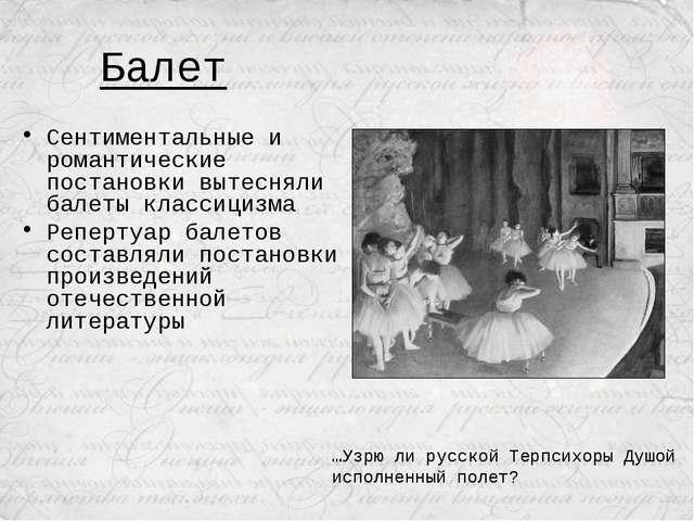 Балет Сентиментальные и романтические постановки вытесняли балеты классицизма...