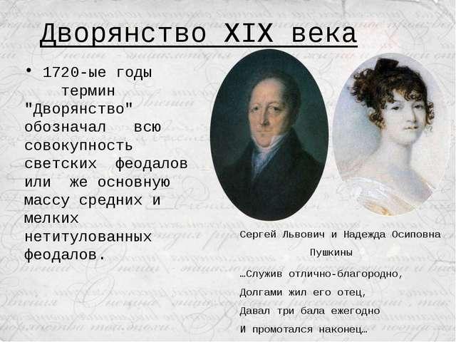 Дворянство XIX века  …Служив отлично-благородно, Долгами жил его отец, Давал...