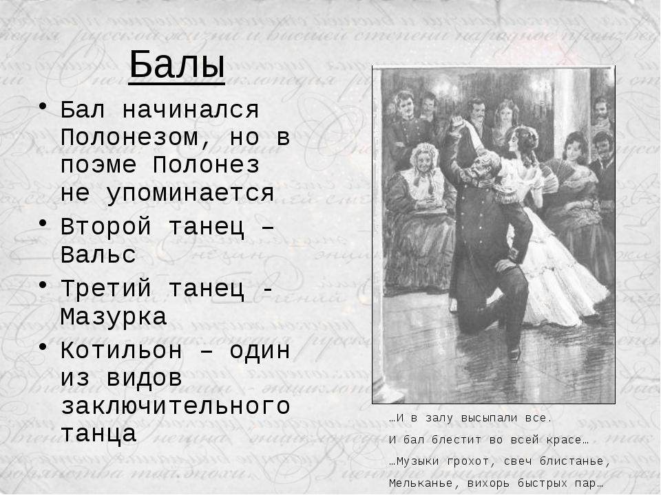 Балы Бал начинался Полонезом, но в поэме Полонез не упоминается Второй танец...